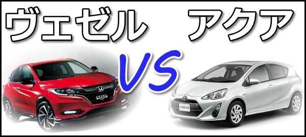 ホンダ ヴェゼル VS アクア トヨタ